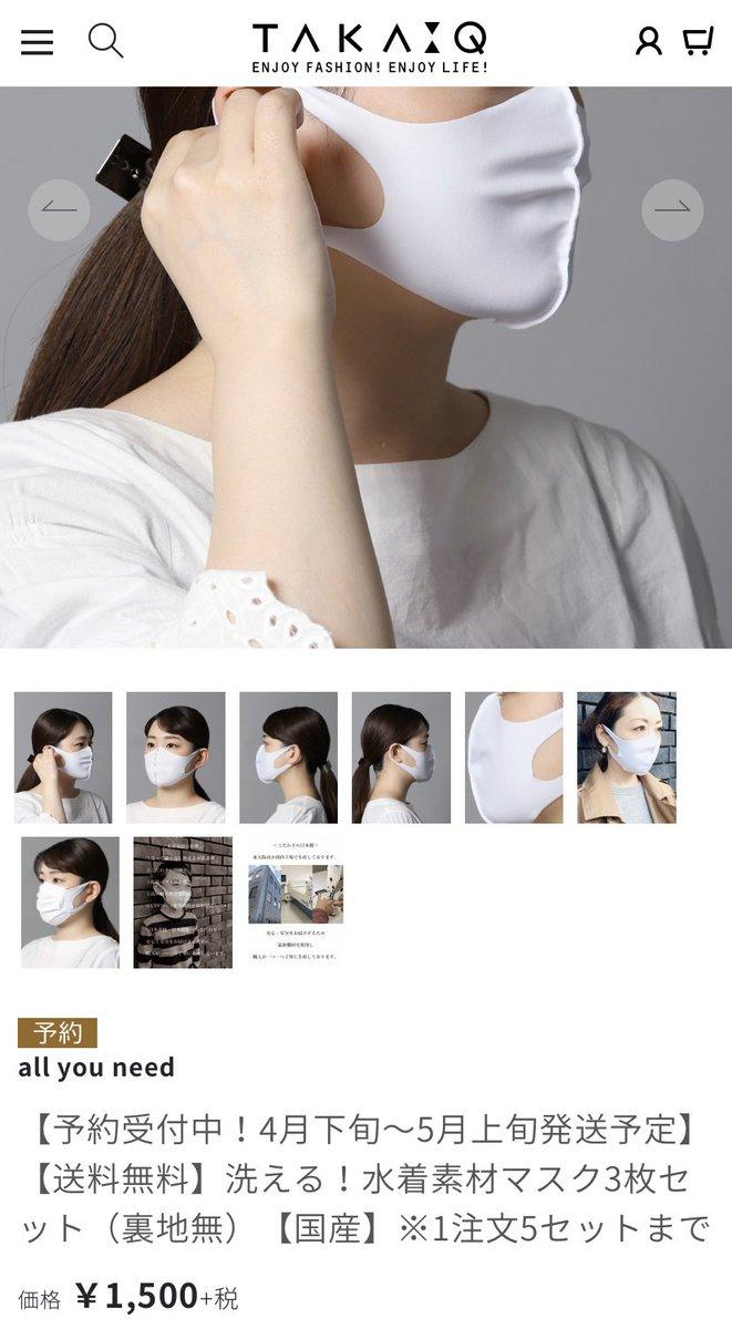 Q マスク taka