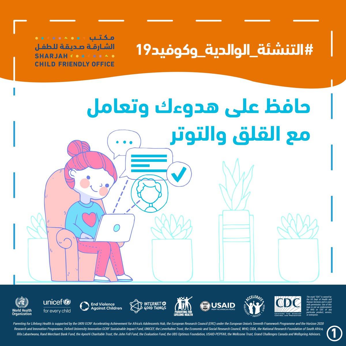 اعتن بنفسك وخذ استراحة لتتمكن من دعم أطفالك، وتذكر بأنك لست لوحدك . #التنشئة_الوالدية_وكوفيد19 #الشارقة_صديقة_للأطفال_واليافعين #حملة_توعوية #والدين #عائلة #كورونا #أطفال #تأقلم #الإمارات #الشارقة https://t.co/nPWhCRHU8x