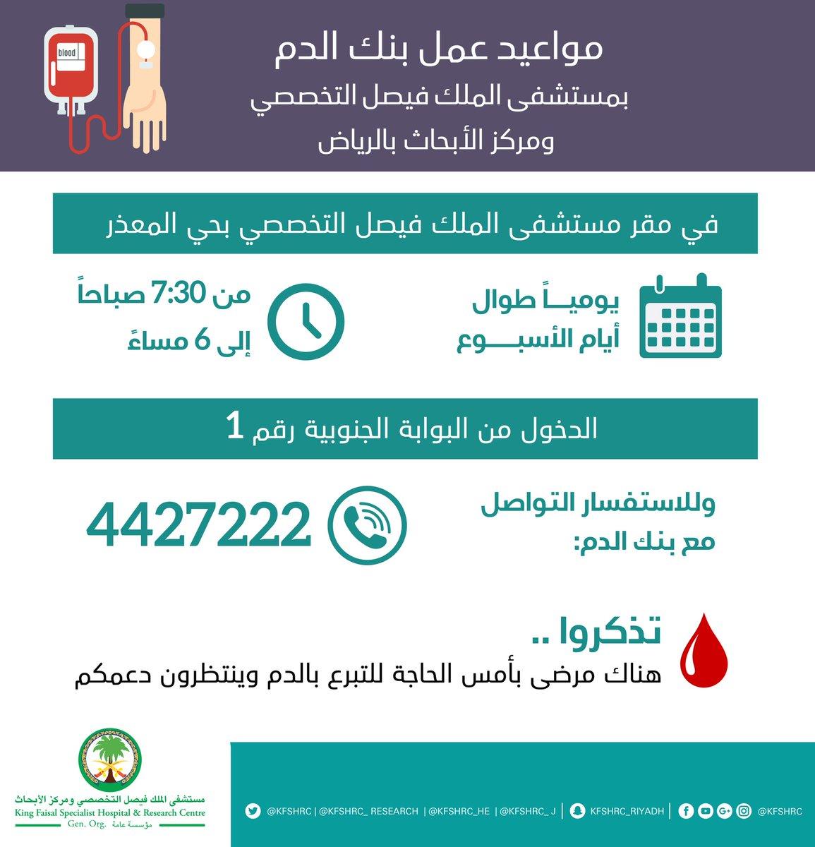 """بنوك الدم تشكو قلة المتبرعين بعد جائحة #كورونا..  مديرة بنك الدم في التخصصي """"د.الحميدان"""" تؤكد شدة الحاجة وتحث على التبرع بالدم والصفائح خصوصاً لمرضى #الأورام و #زراعة_الأعضاء. https://t.co/wkB31LO2LY"""