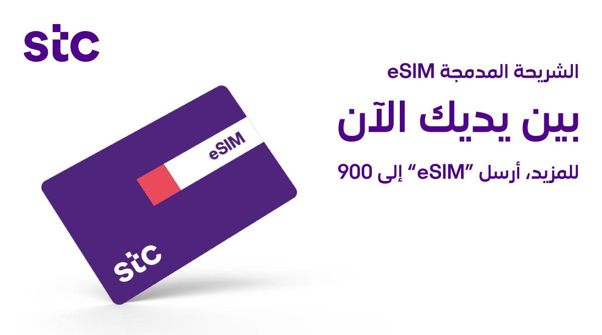 Stc السعودية On Twitter مع Esim تقدر تستخدم أكثر من رقم على جوالك استبدل شريحتك لـ Esim مجان ا من خلال تطبيق Mystc أو اطلب رقم مفوتر جديد بخصم 20