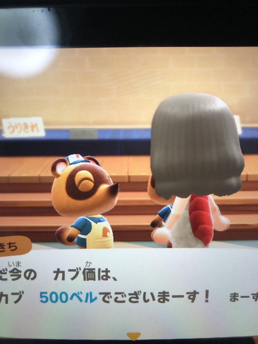 あつ森株価500ベル
