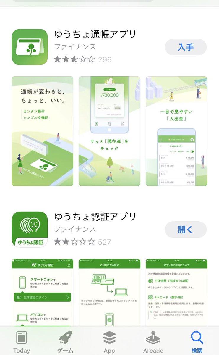 アプリ ゆうちょ 残高