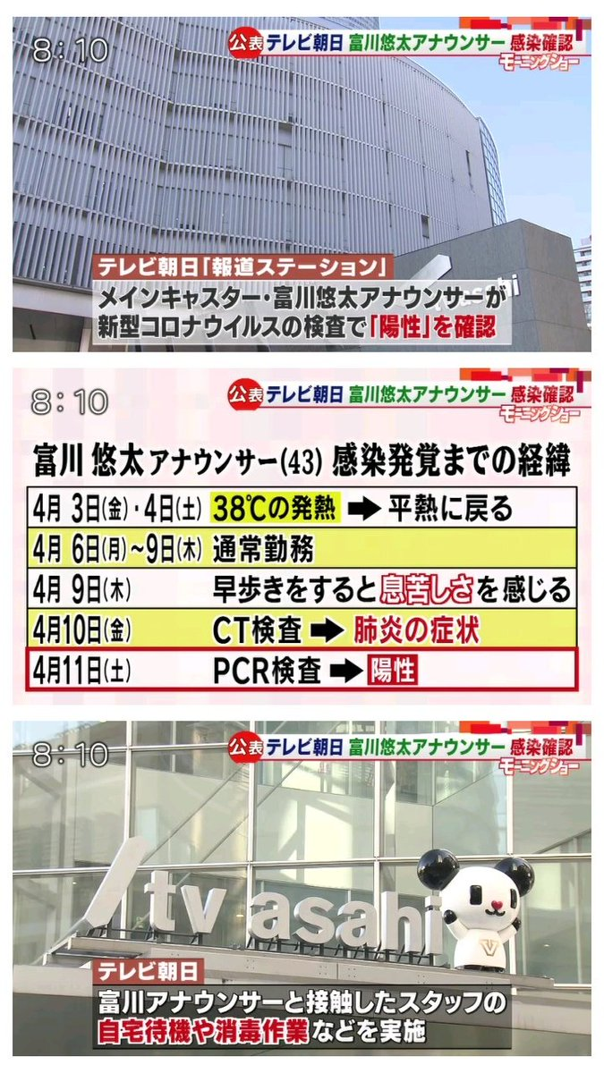 朝日 富川 テレビ
