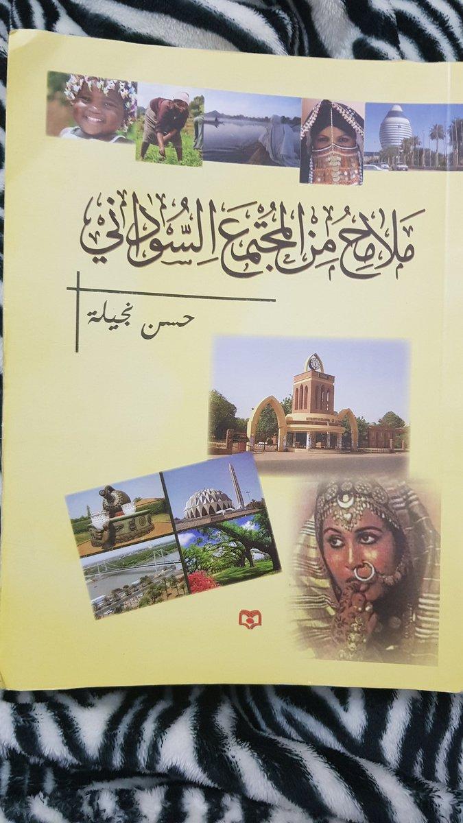 كتاب ملامح من المجتمع السوداني حسن نجيلة