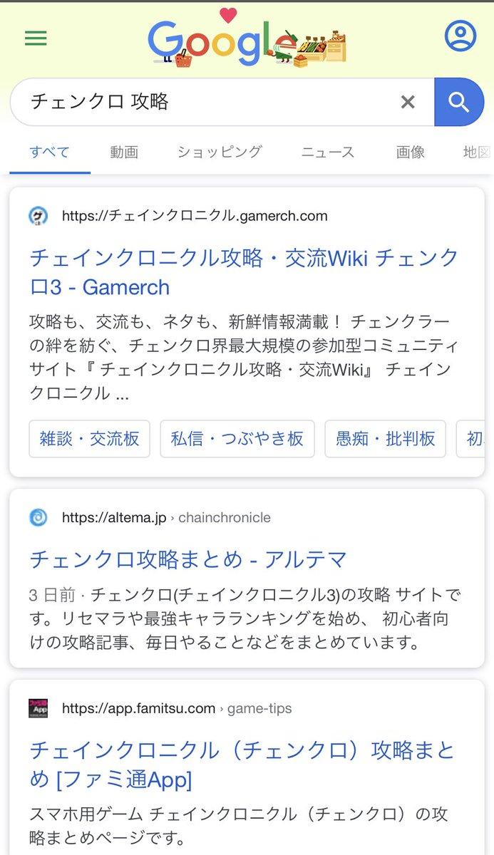 チェインクロニクル攻略・交流wiki Gamerch アルテマに負けるな。そもそも3月31日サイトオープンしたチェンクロ攻略まとめアルテマが検索結果で上位2位とか、SEOのあの対策してる感あるな。