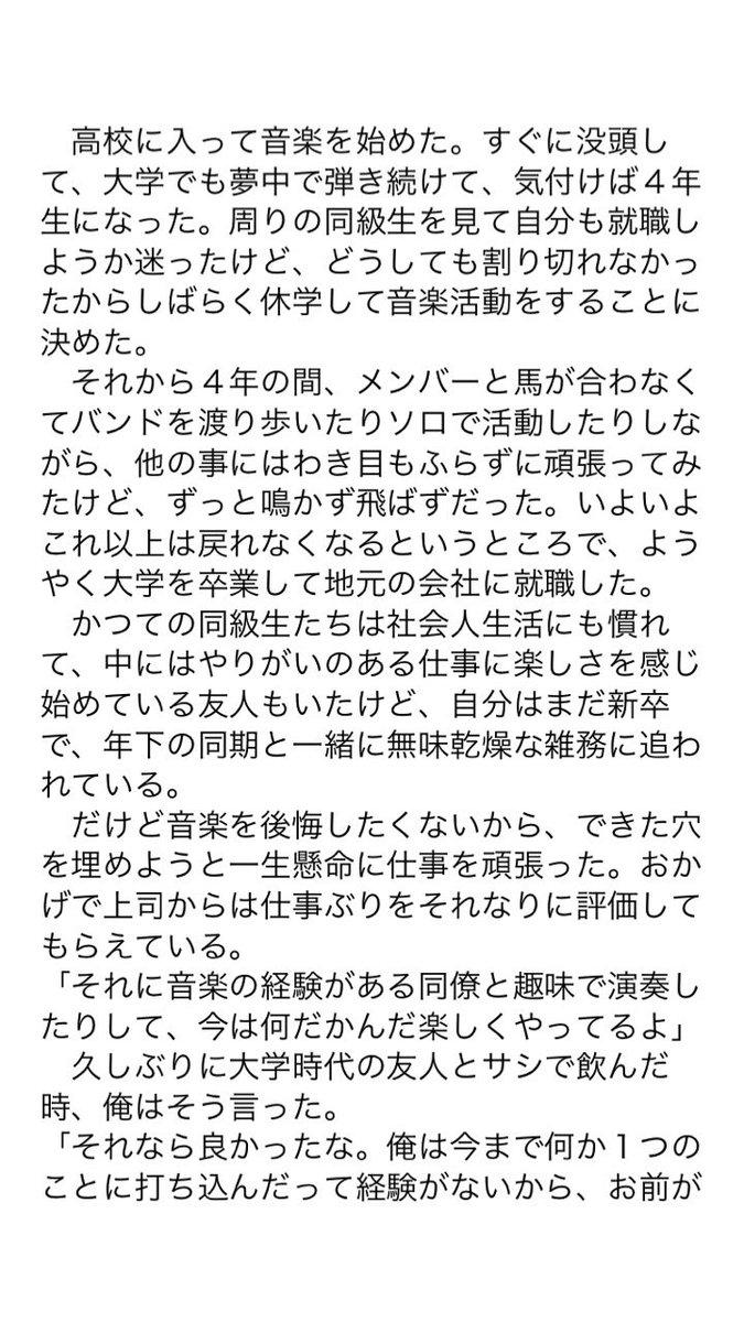 """Ο χρήστης たき στο Twitter: """"実らなかった努力から1年が経って #1 ..."""