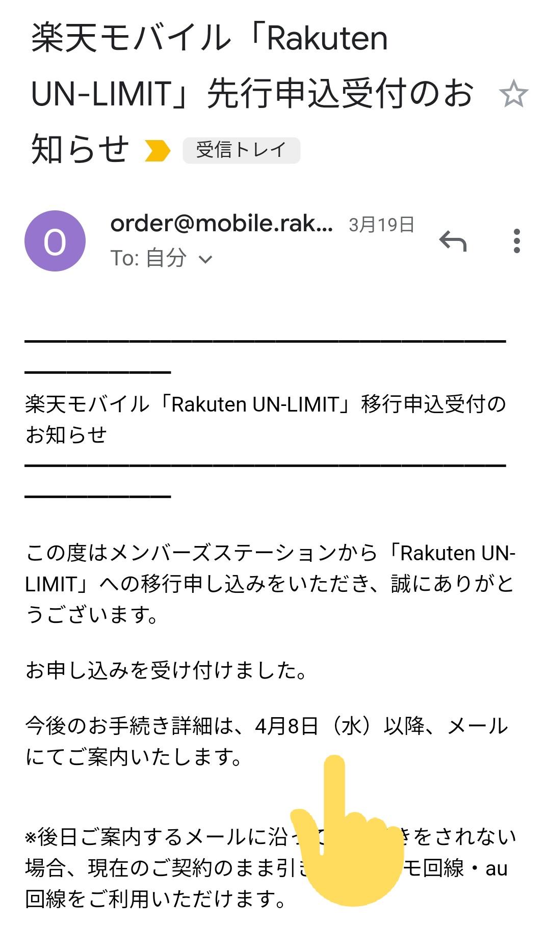 メンバーズ 楽天 ステーション 移行 モバイル