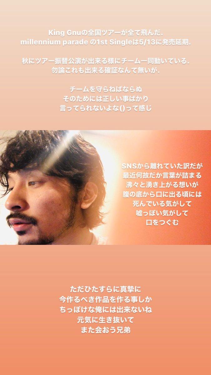 大 ストーリー 常田 希