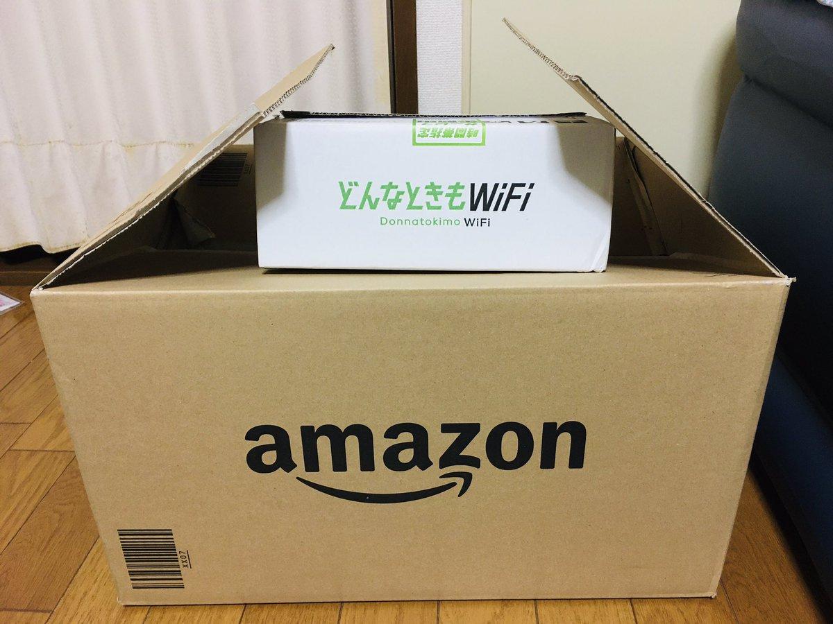 どんな とき も wifi 箱