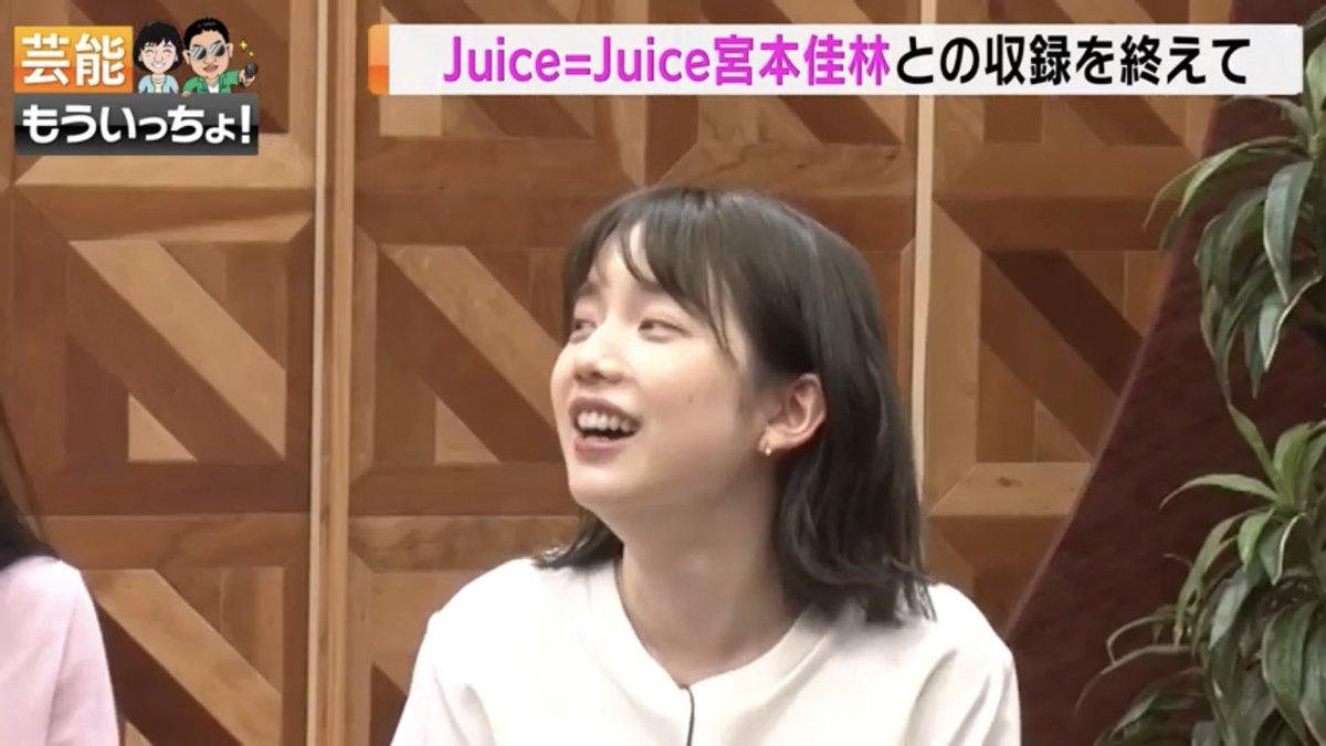 Juice 弘中 綾香