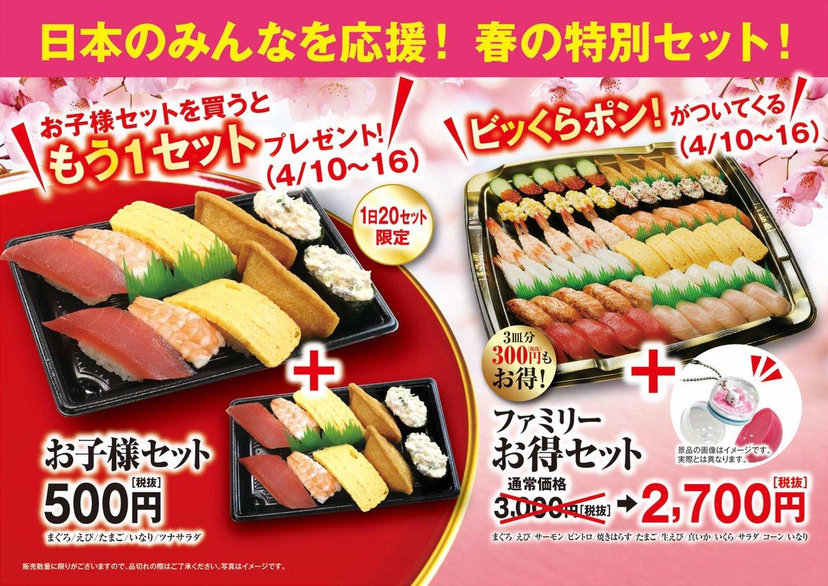 くら 寿司 キャンペーン
