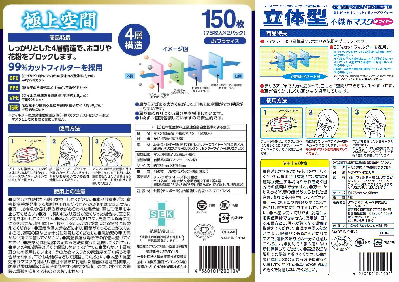 """マスク 極上 空間 アレルギー性鼻炎の必需品""""マスク""""を購入。極上空間の使い心地は?│息子達に残すレシピノート"""