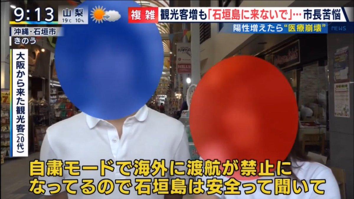 """産経ニュース on Twitter: """"石垣島で初めて新型コロナ感染 男女7人 ..."""