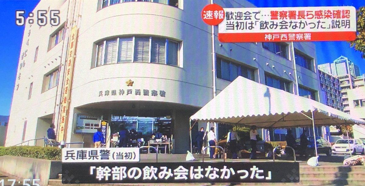 神戸 西 警察 署