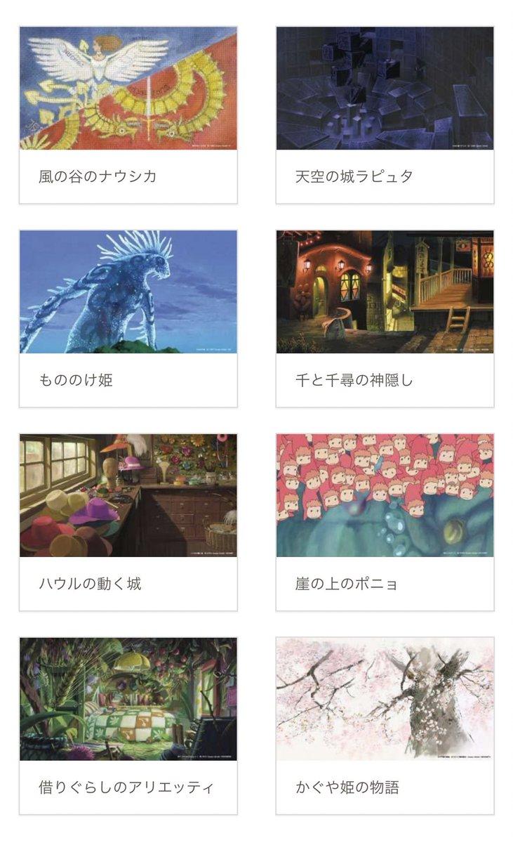 Suizou On Twitter Web会議などで使える スタジオジブリ壁紙 配布