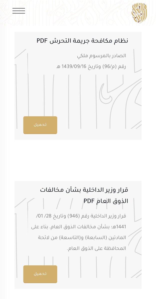 أنس القاسم Anas Q4 Twitter