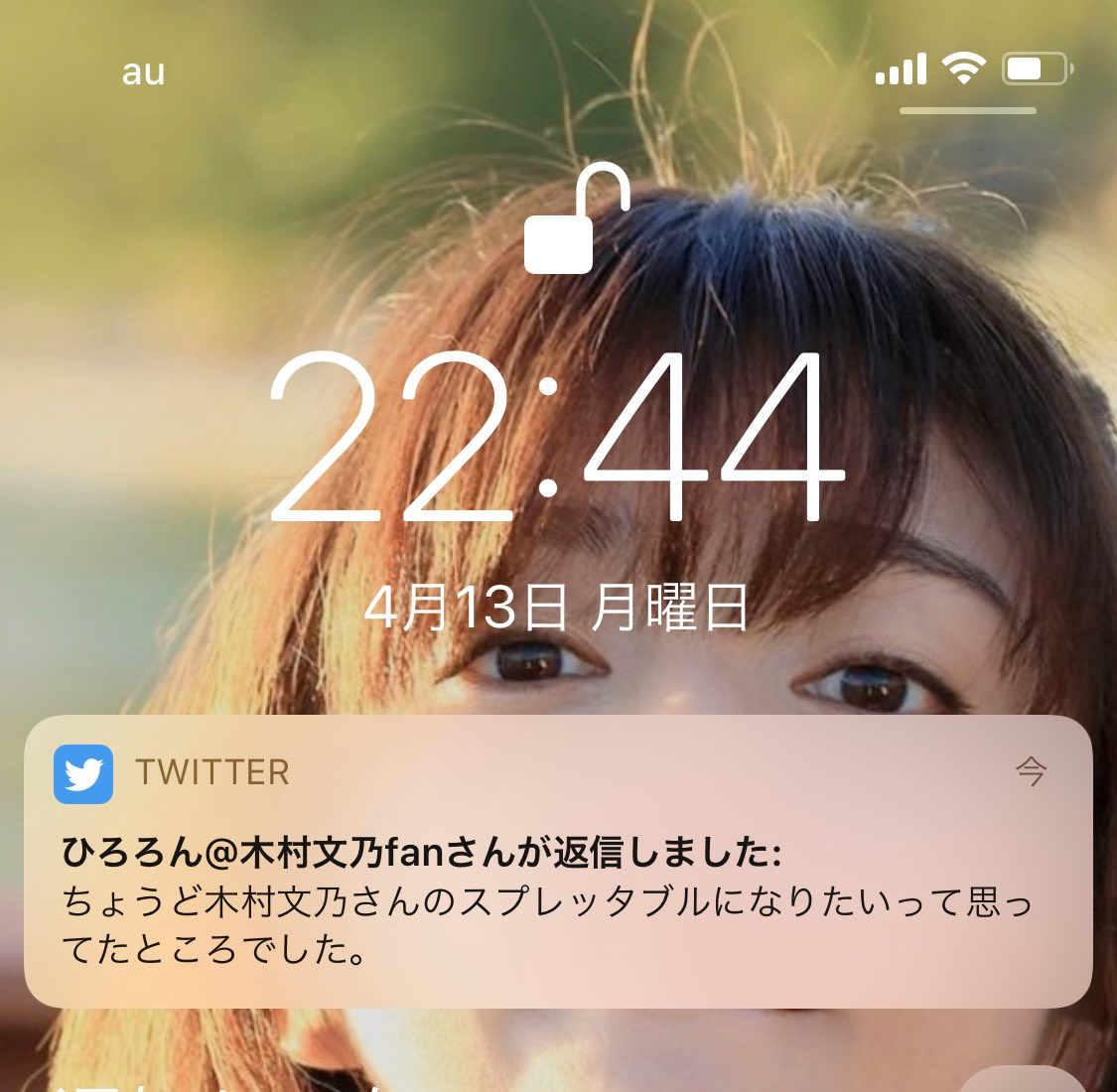 文乃 ツイッター 木村
