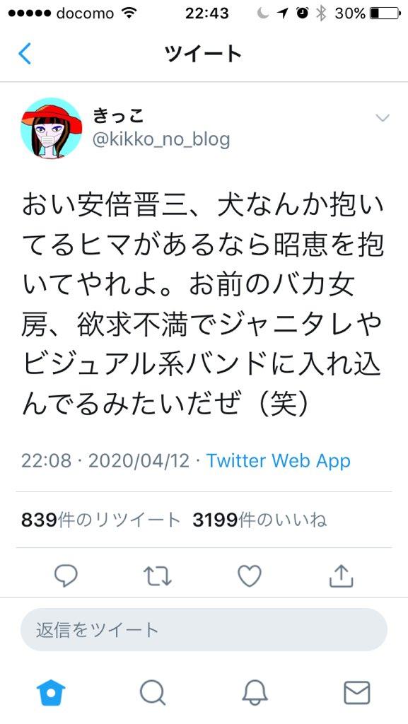 きっこ twitter