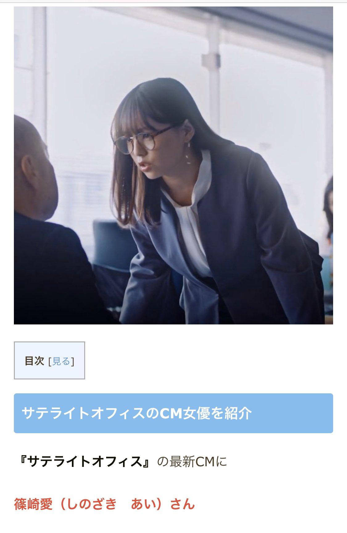 オフィス cm 女優 サテライト