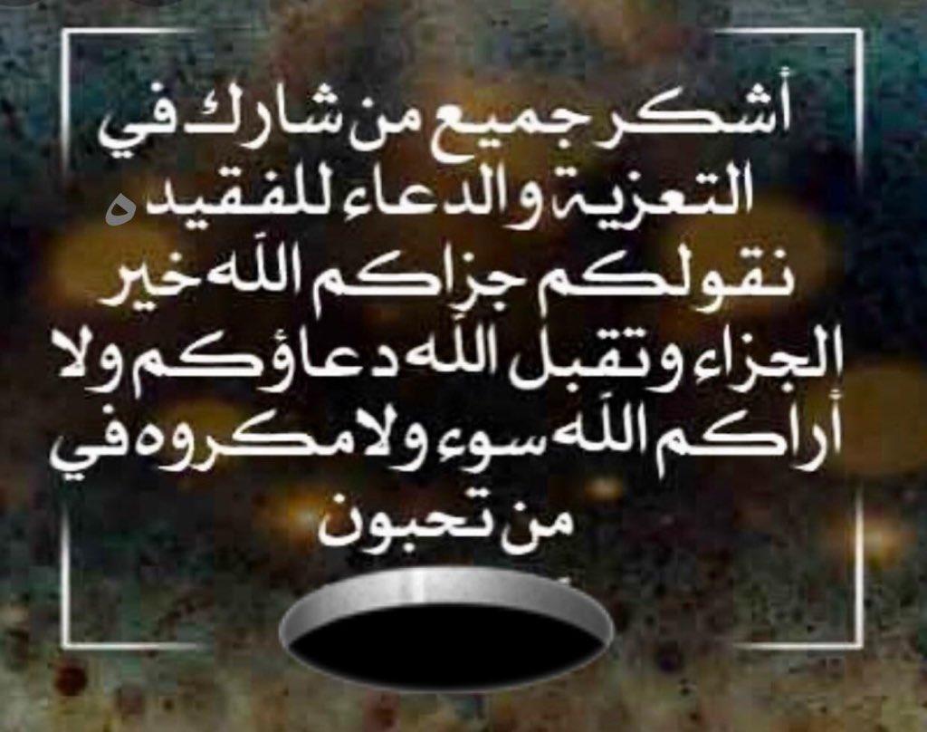 رحم الله والديكم وجزاكم الله خير
