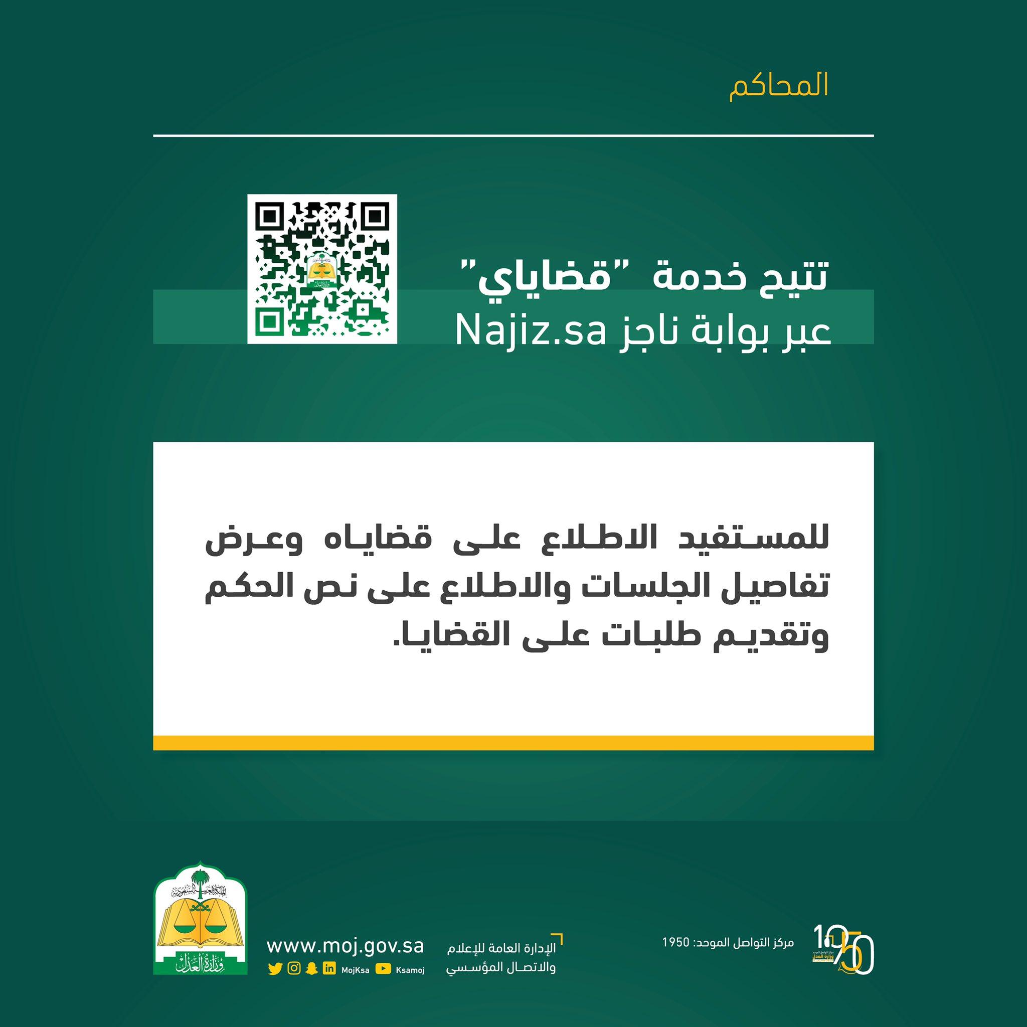 وزارة العدل A Twitteren يمكن للمستفيد الاطلاع على القضايا وعرض تفاصيل الجلسات ونص الحكم عبر بوابة ناجز Https T Co 5aq5pqfsoj