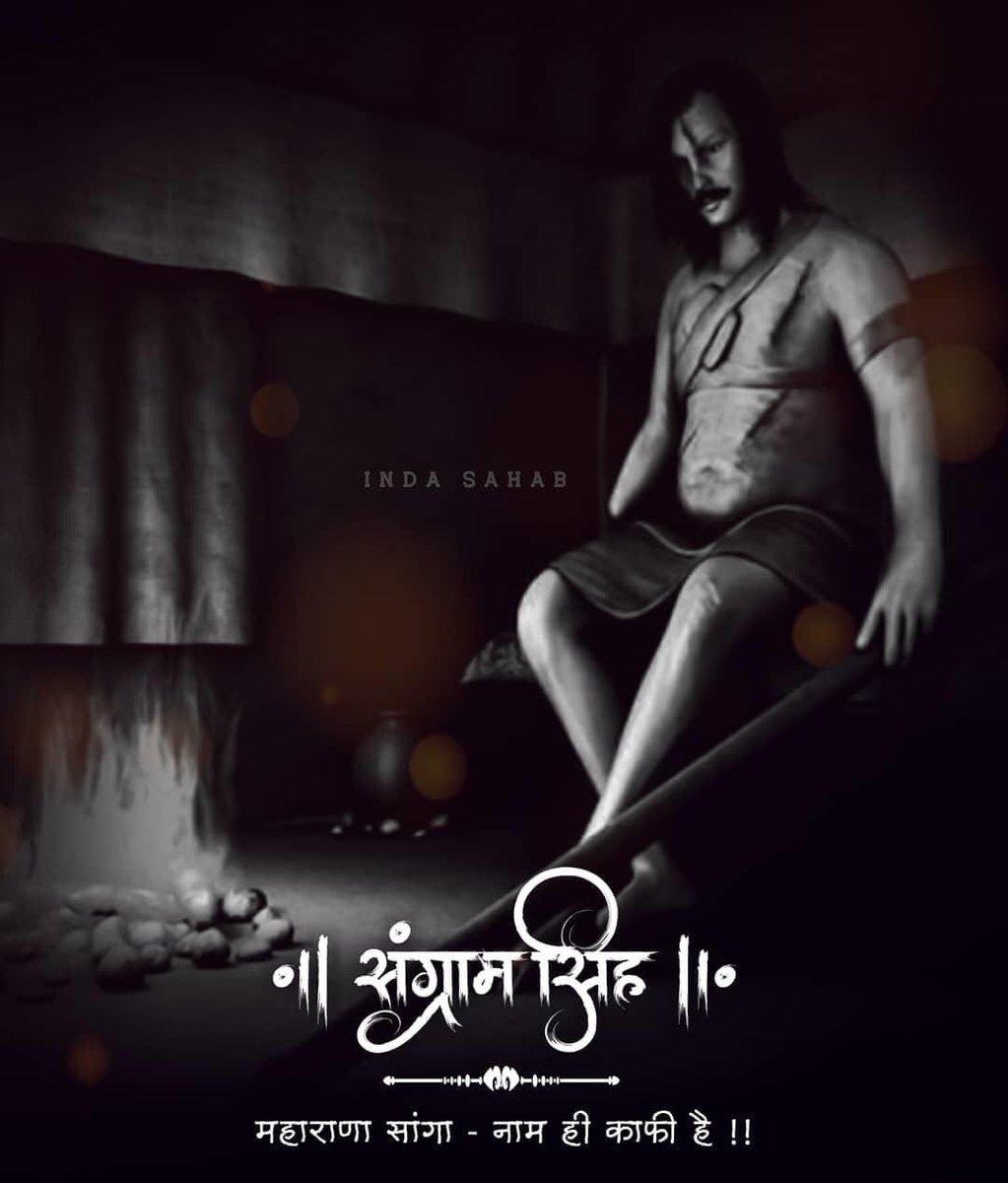 भारतवर्ष के महानतम शासक व महापराक्रमी योद्धा राणा सांगा राणा सांगा अदम्य साहसी थे,एक भुजा,एक आँख खोने व अनगिनत ज़ख्मों के बावजूद उन्होंने अपना महान पराक्रम नहीं खोया ! जय एकलिंग नाथ की जय मेवाड़ जय राजपूताना #RanaSanga pic.twitter.com/oTdaKBj3j6
