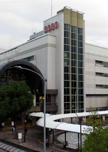 中央 閉店 そごう 西 神 【そごう西神店】売却は見直し。神戸市支援で存続。2018年追加情報!