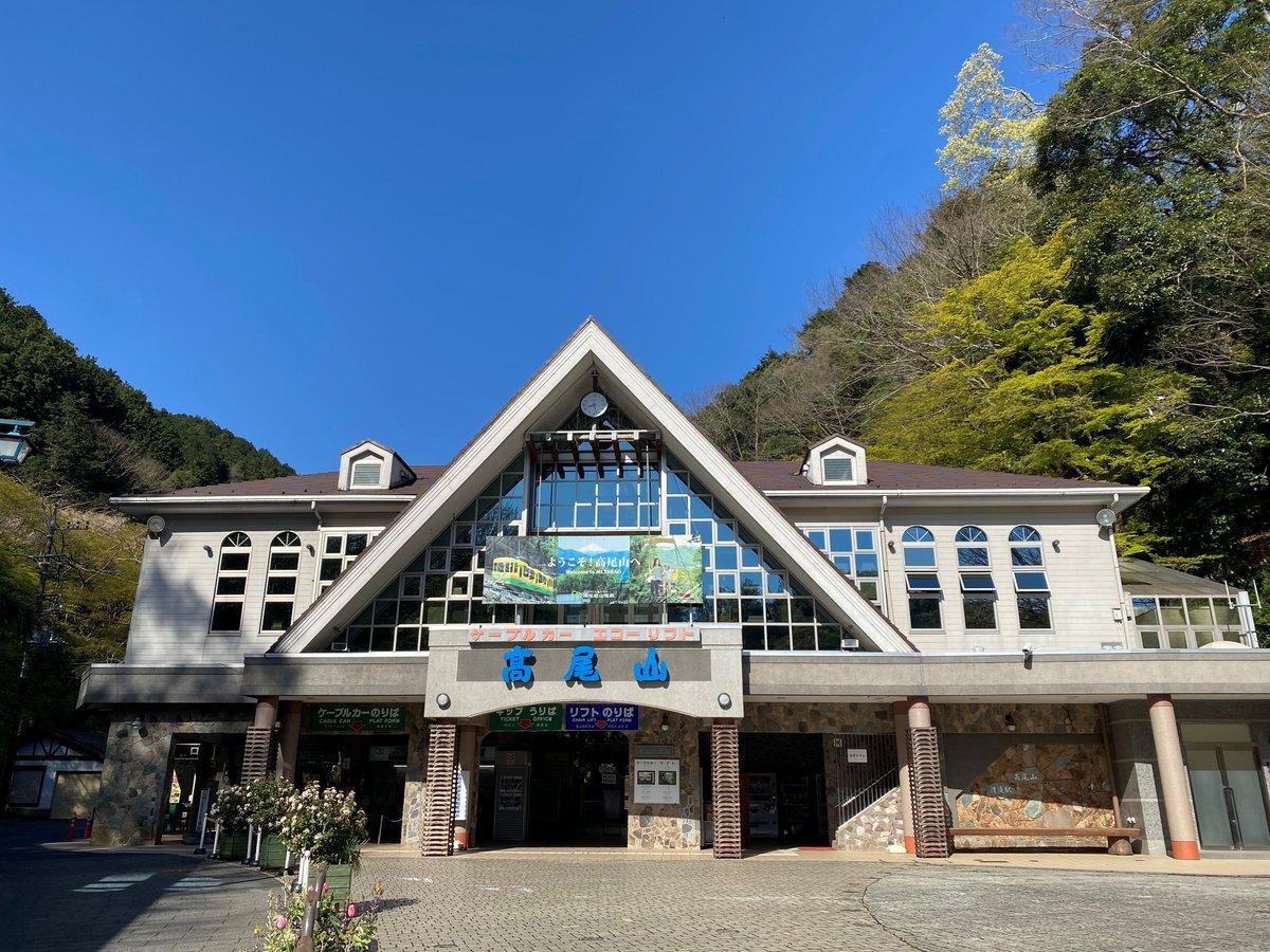 カー ケーブル 高 尾山