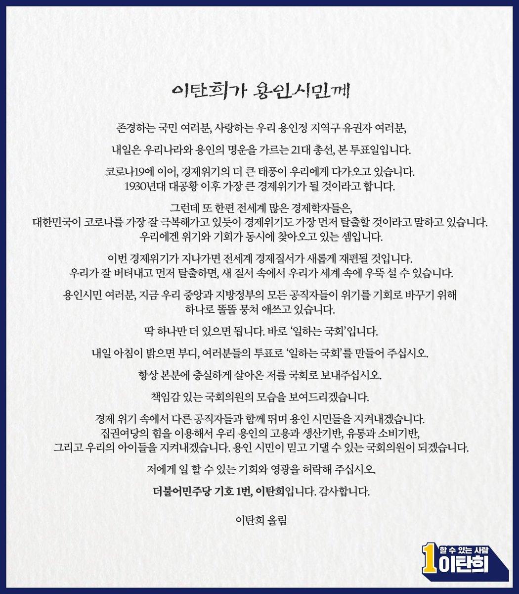 <이탄희의 편지> https://t.co/O4vlv8s9HY
