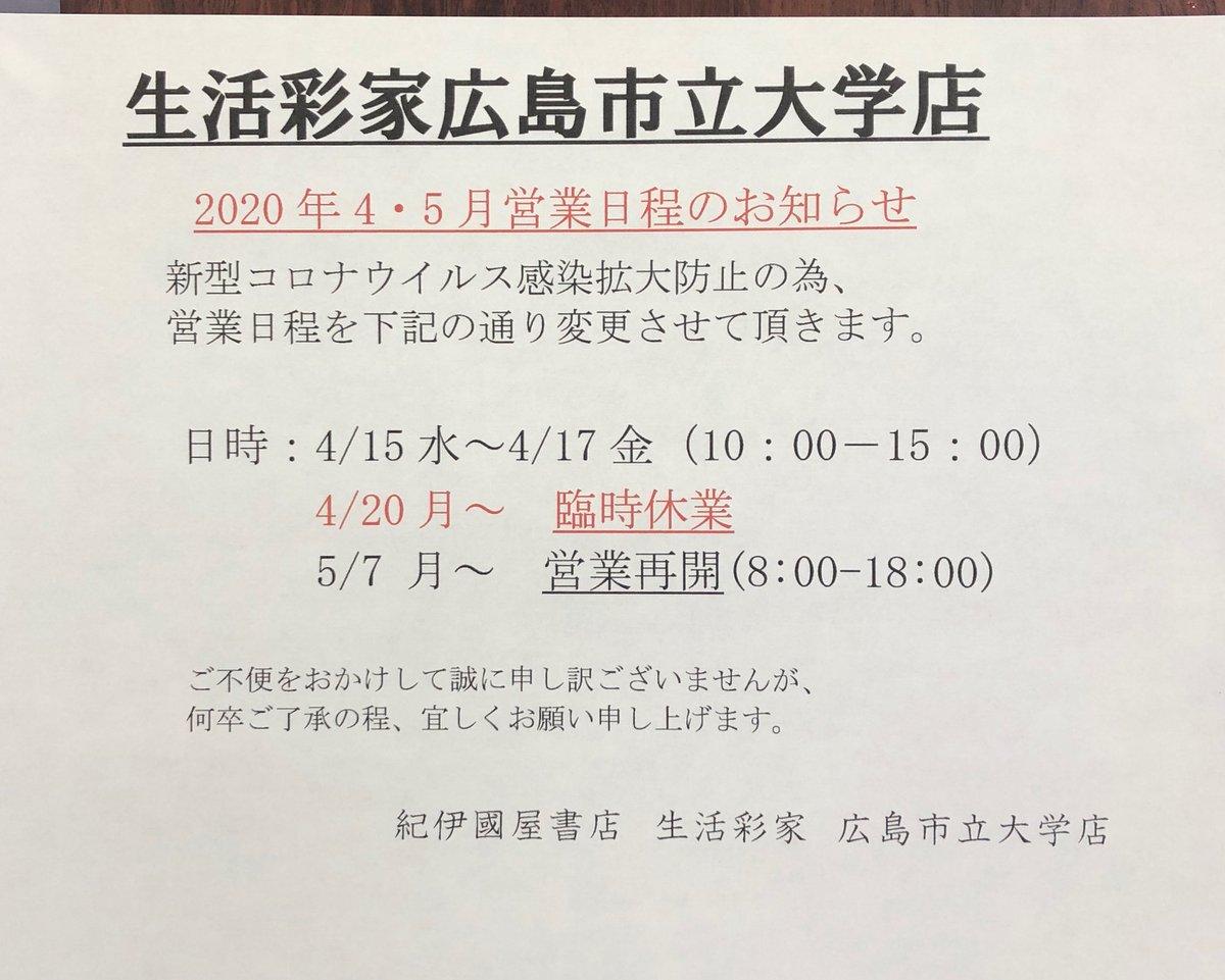 広島 市立 大学 入学 式 2020
