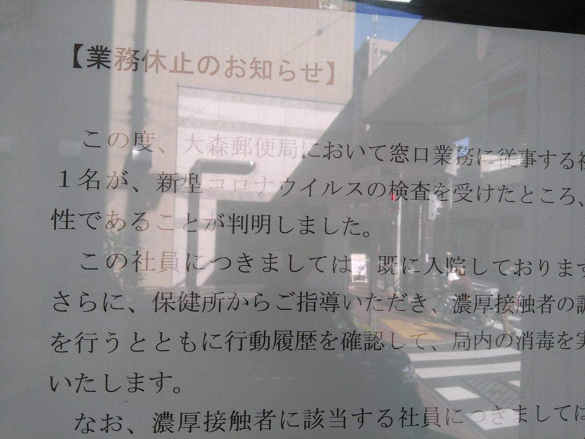 大森 郵便 局 コロナ