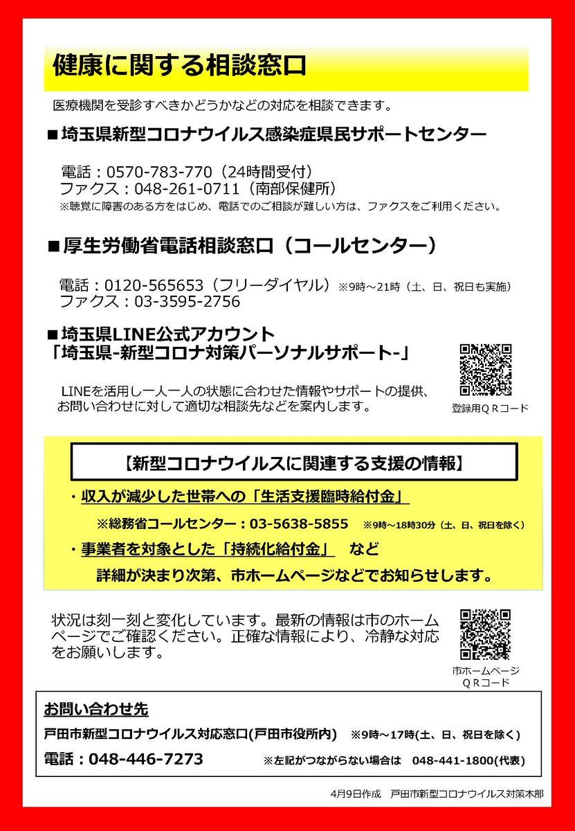 市 pcr 検査 戸田