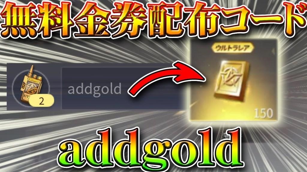【荒野行動】無料金券配布コード「addgold」で無課金でガチャ!検証してみた!枕マクラーレン光輪やダイヤ増やせる可能性バグ仕様も解説こうやこうど拡散のため👍お願いします【アプデ最新情報攻略まとめ】