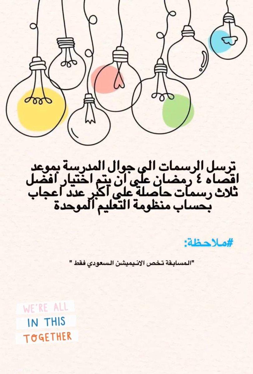 انطلاق مبادرة أفضل رسم انيميشن سعودي إشراف منسقة الموهوبات /ايمان الجهني آخر موعد لإرسال المشاركات  ٤/ رمضان جائزة قيمه💵💰 لأكثر إعجاب في منظومة التعليم الموحده #معرض_الانمي_السعودي @Media_M_E @huda4331 @e3lam_alula #كلنا_مسؤول https://t.co/sSSyORuWq8
