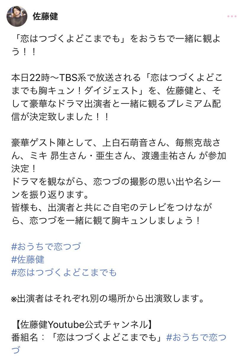 佐藤健 youtube チャンネル