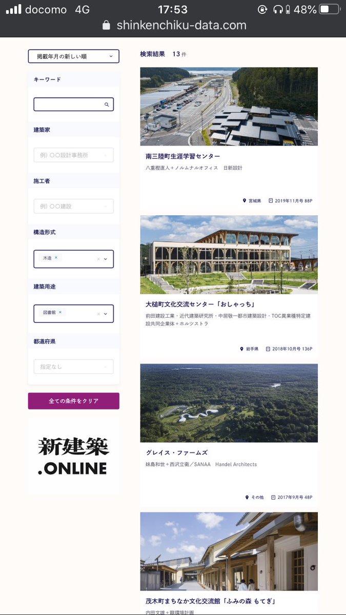 新 建築 データベース