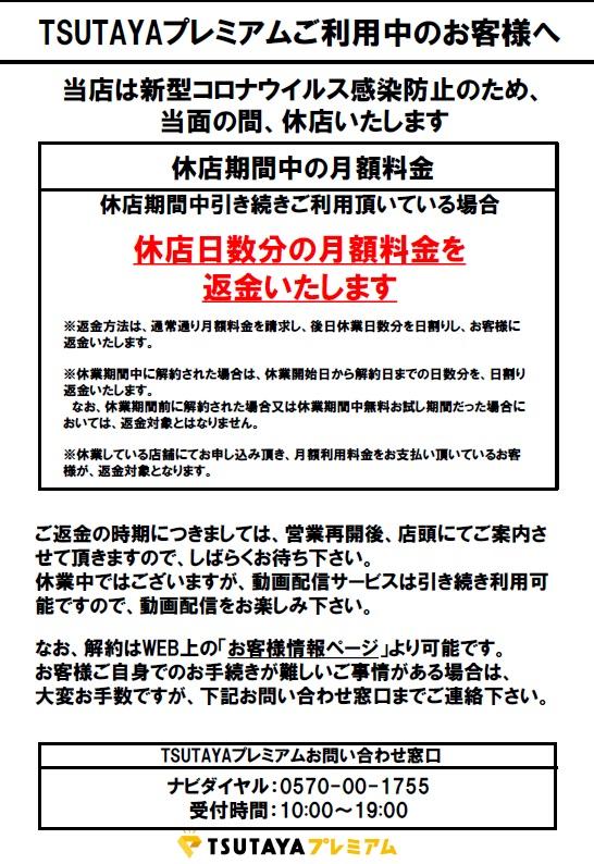 休業 tsutaya