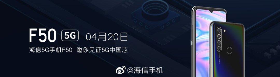 HiSense F50 5G Specs Revealed : Daily Tech News