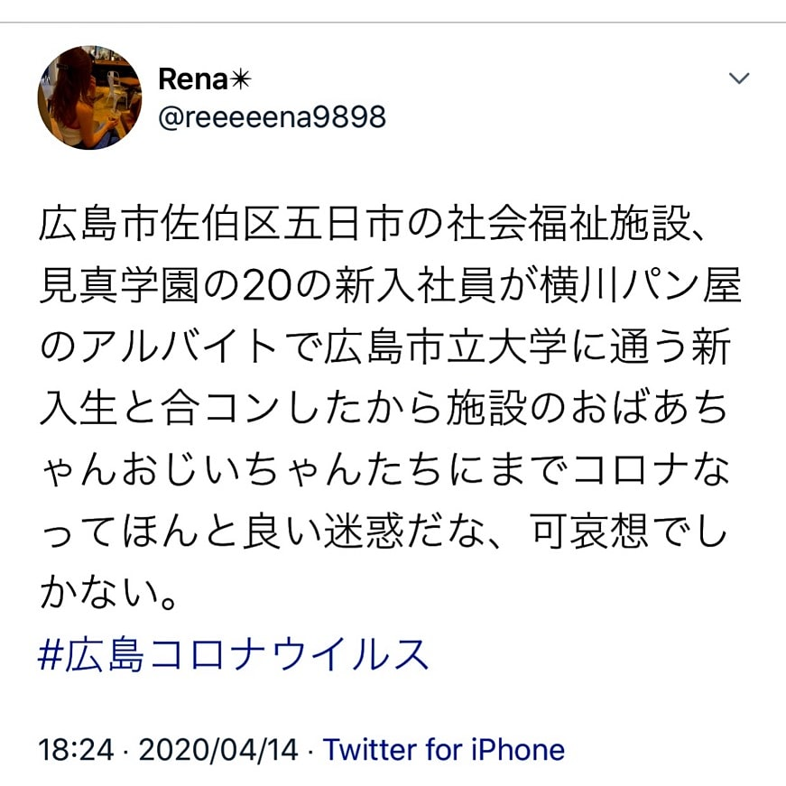 広島 市 コロナ twitter