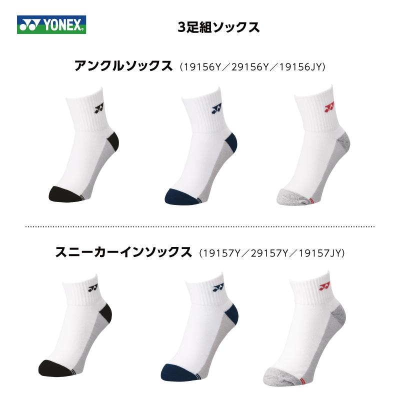 [お買得]#YONEX 3足組ソックスのご紹介です。 https://t.co/5f3muMT0Z0 … 丈が2種類で、ジュニアサイズもございます。詳しくは上記通販サイトをご覧下さい。https://t.co/UYg1b6JD26