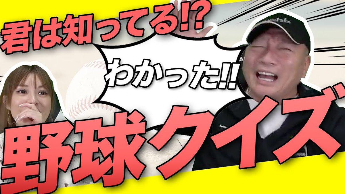 高木 豊 チャンネル