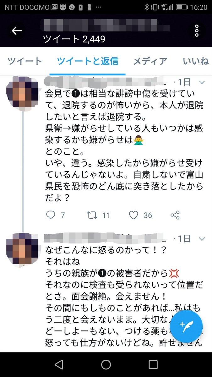 サイ 感染 爆 コロナ 富山 者 【悲報】富山県のコロナ京産大生第1号
