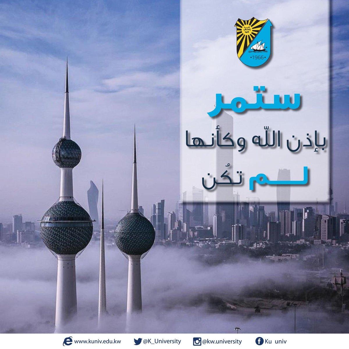 جامعة الكويت |  #الكويت #فيروس_كورونا #coronavirus #kuwait_university #ku #kuniv_edu #kuniv #جامعة_الكويت #الشدادية https://t.co/K4xxw4gjtx