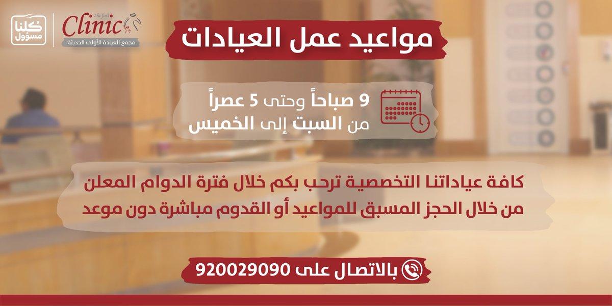 زوارنا الكرام ..يسرنا إبلاغكم بمواعيد عمل العيادات في مجمع العيادة الأولى الحديثة .. لحجز موعدك، اتصل على 920029090 https://t.co/alThcBWTfp