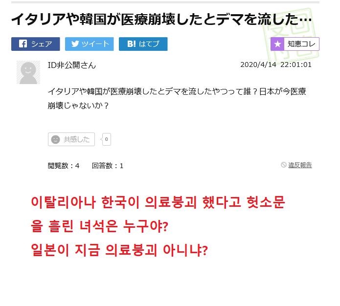 지금 일본에선...   문 : 한국이 의료붕괴 했다고한 녀석이 대체 누구야???  답 : 중앙일보와 한국일보 https://t.co/577vA1wNiB