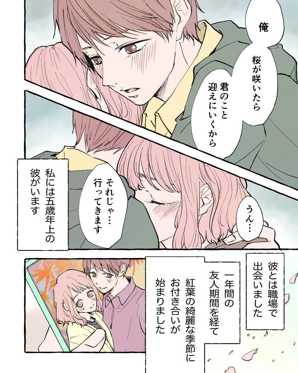 無料 胸 キュン 漫画