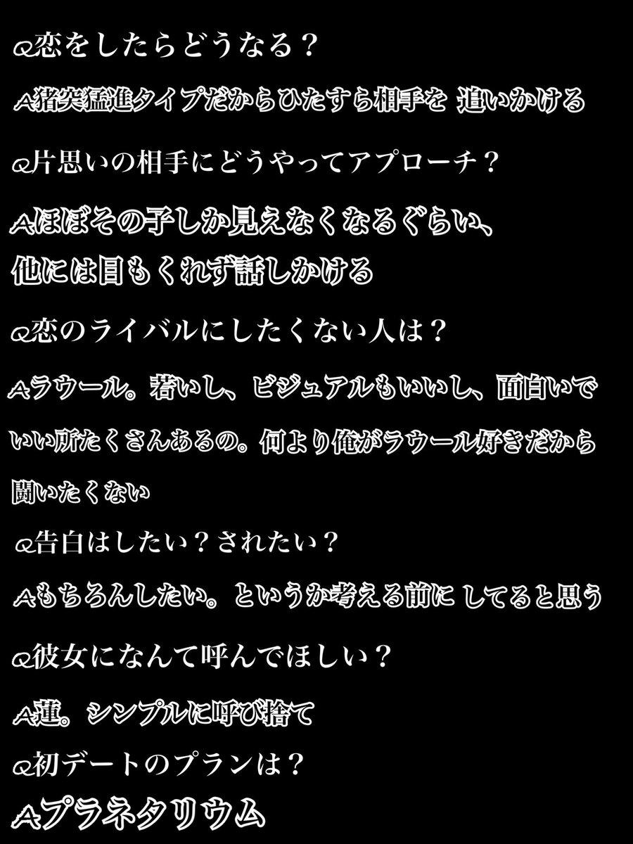 蓮 観 目黒 恋愛