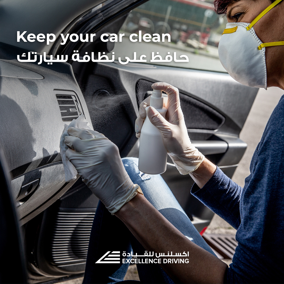 Treat your car like an extension to your home! Share with us in the comment section how you plan on keeping your car clean😊 #STAYHOME #STAYSAFE #STAYCLEAN عامل سيارتك مثلما تعامل بيتك! شاركنا في قسم التعليقات كيف تحافظ على نظافة سيارتك 😊