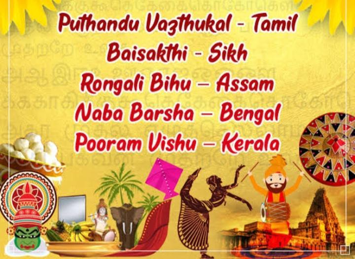 On this auspicious occasion, May you all be blessed with Happiness, Prosperity and Success......... Happy #தமிழ்புத்தாண்டு #TamilNewYear #HappyVishu #HappyBaisakhi #HappyBihu etc....... #StayHome #StaySafe https://t.co/eMfXZBDzbe