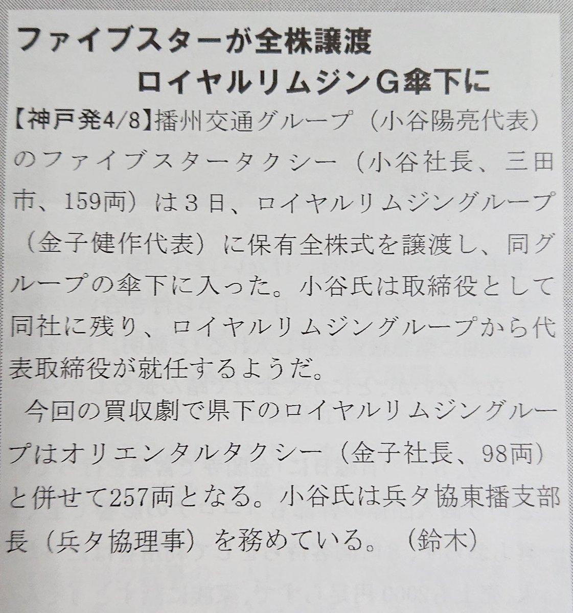 ロイヤル リムジン グループ